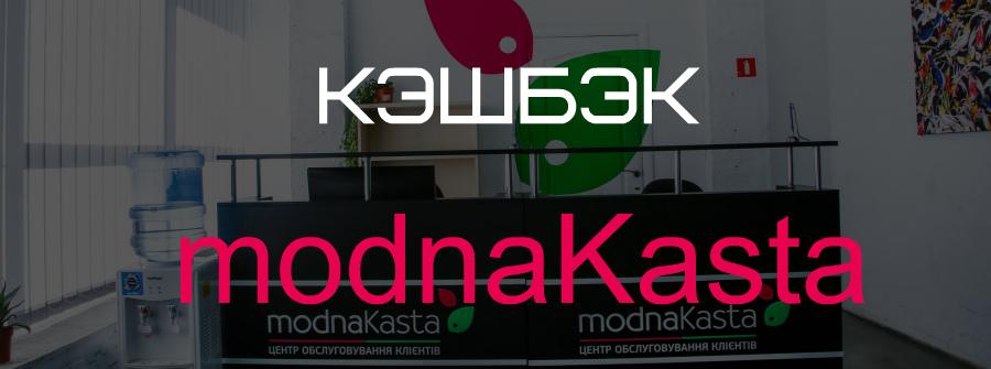 Есть ли кэшбэк в modnaKasta и как его можно получить  eb1f17f855973